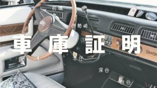 1件1,000円~【代行】車庫証明申請・届出・受領
