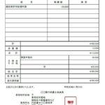 【サンプル】行政書士請求書エクセルテンプレート