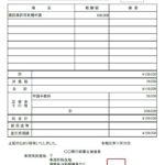 【サンプル】行政書士領収書エクセルテンプレート