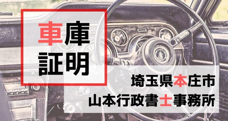 【車庫証明申請先】本庄警察署と児玉警察署