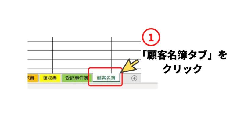 エクセル検索方法1