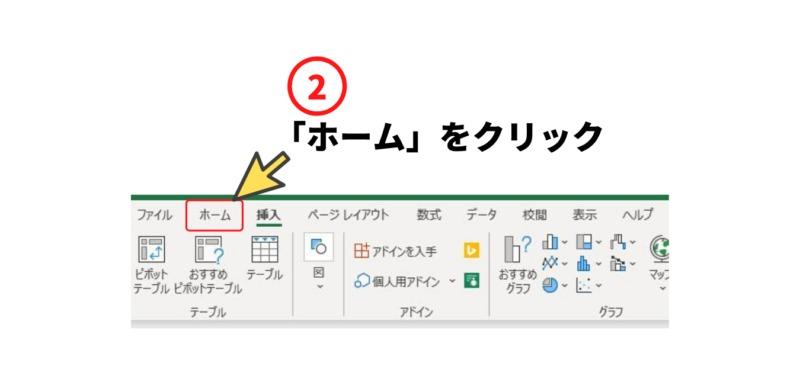 エクセル検索方法2