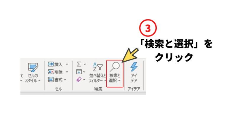 エクセル検索方法3