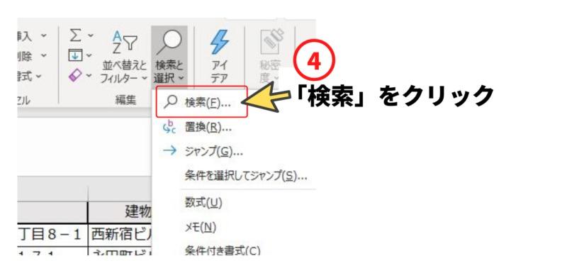 エクセル検索方法4