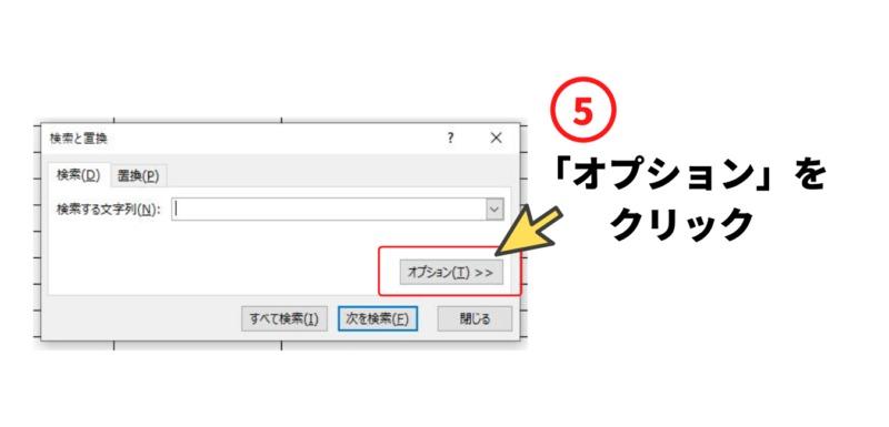 エクセル検索方法5